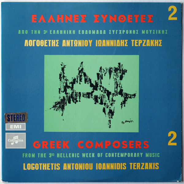 From The 3rd Hellenic Week Of Contemporary Music